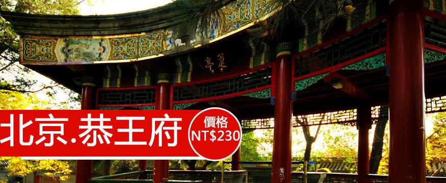 北京恭王府NT$230