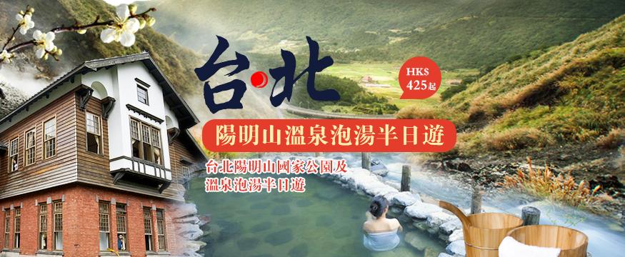 台北陽明山公園溫泉泡湯之旅